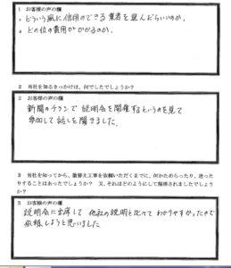 埼玉県入間郡毛呂山町 T様 アンケート1