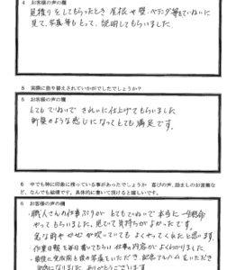 埼玉県入間郡毛呂山町 T様 アンケート2