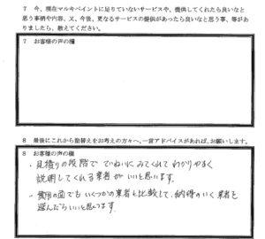 埼玉県入間郡毛呂山町 T様 アンケート3