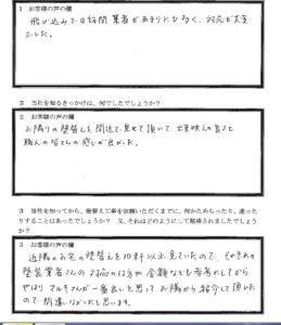 東京都東久留米市 アンケート1