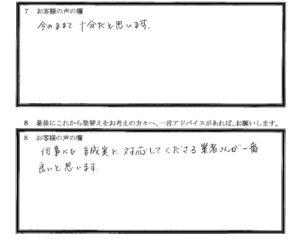 東京都東久留米市 アンケート3
