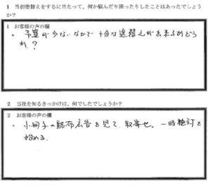 埼玉県富士見市 U様 アンケート1