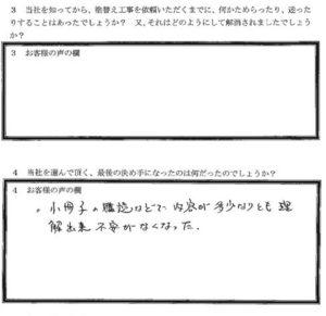 埼玉県富士見市 U様 アンケート2
