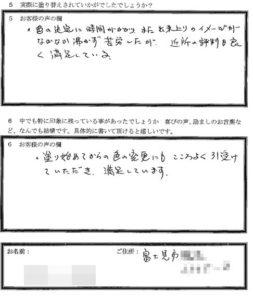 埼玉県富士見市 U様 アンケート3