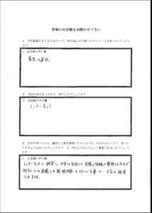 埼玉県鶴ヶ島市 アンケート1