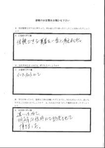 埼玉県坂戸市M様 アンケート1