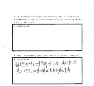埼玉県坂戸市M様 アンケート3