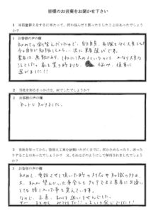 埼玉県久喜市H様 アンケート1