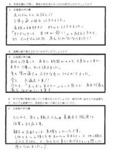埼玉県久喜市H様 アンケート2