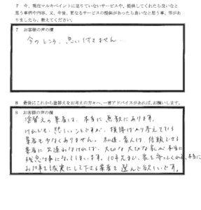 埼玉県久喜市H様 アンケート3
