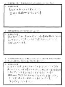 埼玉県川越市M様 アンケート2