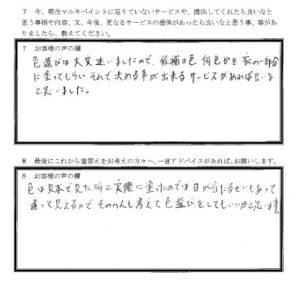 埼玉県川越市M様 アンケート3