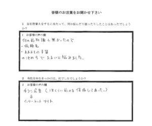 埼玉県坂戸市T様 アンケート1