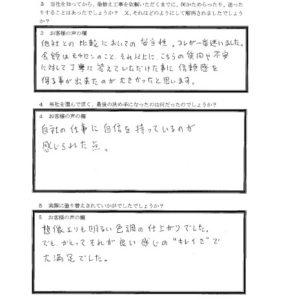 埼玉県坂戸市T様 アンケート2