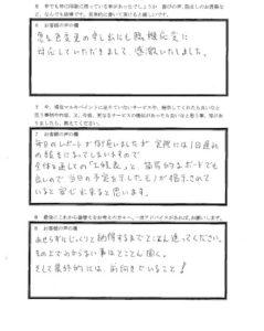埼玉県坂戸市T様 アンケート3