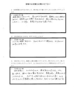 埼玉県入間郡越生町、K様 アンケート1