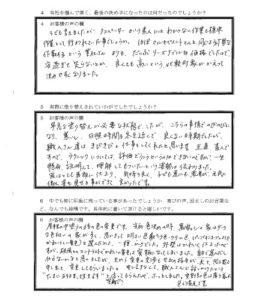 埼玉県入間郡越生町、K様 アンケート2