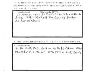 埼玉県入間郡越生町、K様 アンケート3