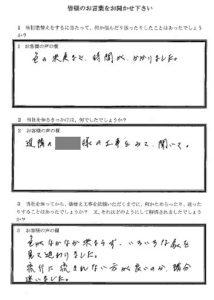 埼玉県鶴ヶ島市S様 アンケート1