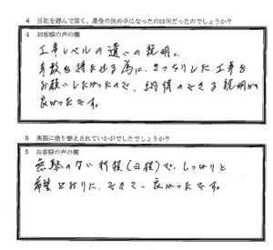 埼玉県鶴ヶ島市S様 アンケート2