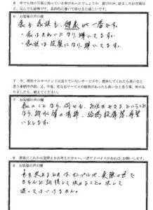 埼玉県鶴ヶ島市S様 アンケート3