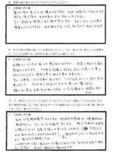 東京都清瀬市S様 アンケート2