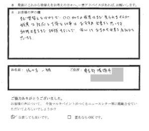東京都清瀬市S様 アンケート3