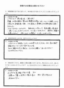 埼玉県入間郡T様 アンケート1