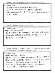 埼玉県入間郡T様 アンケート2