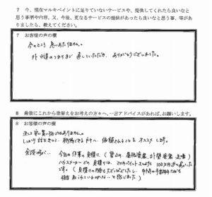 埼玉県入間郡T様 アンケート3