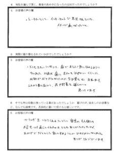 埼玉県狭山市H様 アンケート2