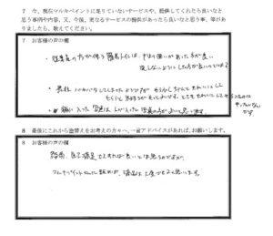 埼玉県狭山市H様 アンケート3