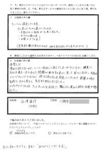 埼玉県川越市 谷津様 アンケート3