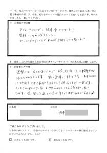 埼玉県川越市O様 アンケート3