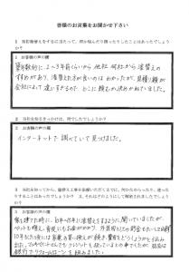 埼玉県川越市 谷津様 アンケート1