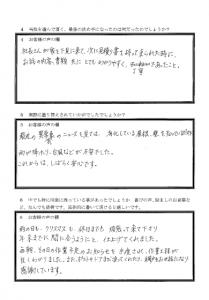 埼玉県川越市 谷津様 アンケート2