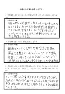 埼玉県熊谷市出口様 アンケート1