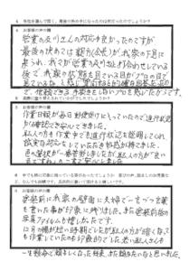 埼玉県熊谷市出口様 アンケート2