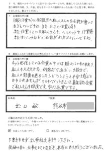 埼玉県熊谷市出口様 アンケート3