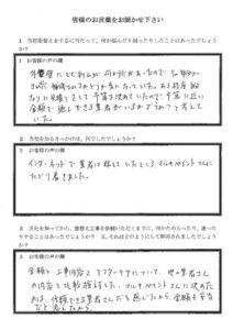 埼玉県東松山市今井様 アンケート1