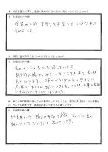 埼玉県東松山市今井様 アンケート2