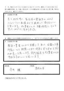 埼玉県東松山市今井様 アンケート3