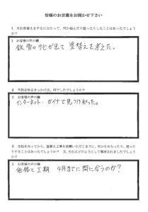 東京都渋谷区K様 アンケート1