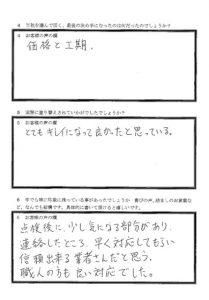 東京都渋谷区K様 アンケート2