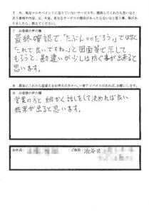 東京都渋谷区K様 アンケート3