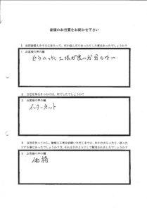 埼玉県所沢市H様 アンケート1