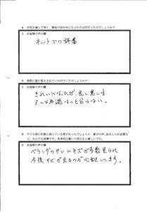 埼玉県所沢市H様 アンケート2