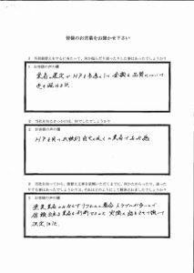 埼玉県小川町T様 アンケート1