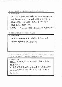 埼玉県小川町T様 アンケート2