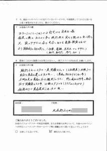 埼玉県小川町T様 アンケート3